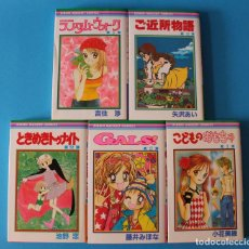Cómics: MANGA LOTE SHOUJO - RIBON - YOSHIZUMI, YAZAWA, FUJII - TOMOS JAPONESES. Lote 273774638