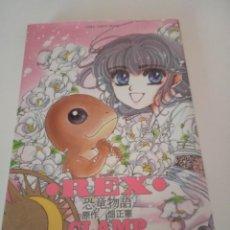 Cómics: REX. CLAMP. EN JAPONÉS. MANGA.. Lote 295468153