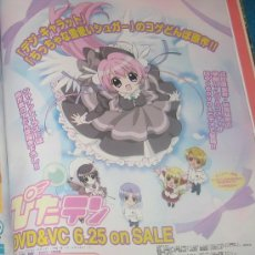 Cómics: SUGAR PITA TEN CHOBITS CLAMP SHOJO MANGA ANIME YAOI HENTAI SAILOR MOON RECORTITOS. Lote 6983358
