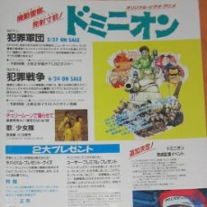 Cómics: DOMINION MASAMUNE SHIROW ANIME MANGA CLIPPINGS. Lote 11146004