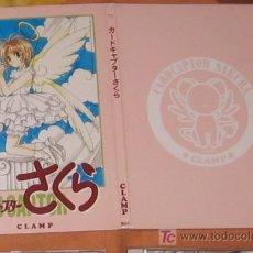 Cómics: CLAMP CARD CAPTOR SAKURA CAZADORA DE CARTAS MANGA ANIME SHOJO POSTAL CON RANURAS PARA CARDS O FOTOS. Lote 21885884