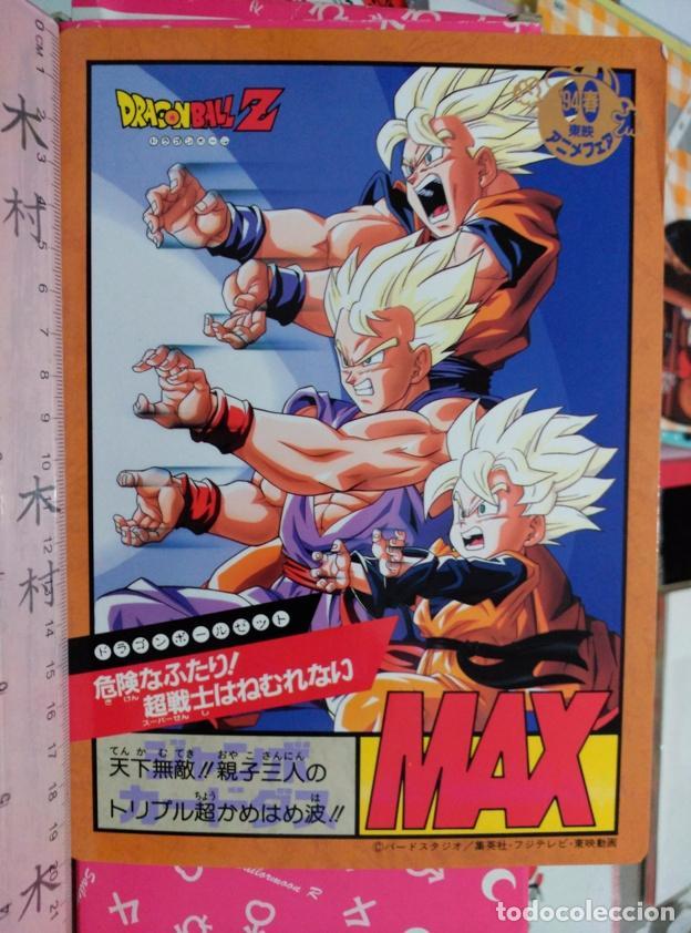 Dragon Ball Z Jumbo Carddass 17