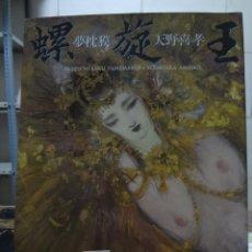 Cómics: ART BOOK - YOSHITAKA AMANO - RASENOH BAKU YUMEMAKURA - TOKUMASHOTEN. Lote 276560258