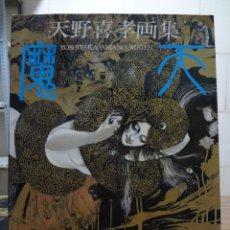 Cómics: ART BOOK - YOSHITAKA AMANO - MATEN. Lote 276560893