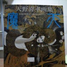 Cómics: ART BOOK - YOSHITAKA AMANO - MATEN. Lote 276715598