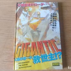 Cómics: GIGANTIC, DE NORMA EDITORIAL (RICK REMENDER & ERIC NGUYEN). Lote 115305059