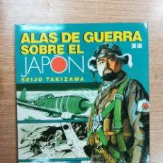 Cómics: ALAS DE GUERRA SOBRE EL JAPON (SEIJO TAKIZAWA). Lote 103787231