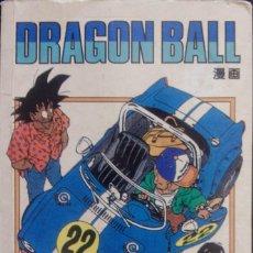 Cómics: TOMO BLANCO DRAGON BALL Nº 22 DE AKIRA TORIYAMA PLANETA DE AGOSTINI COMIC. Lote 121124039