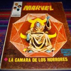 Cómics: VÉRTICE VOL. 1 SELECCIONES MARVEL Nº 20. 1972. 25 PTS. DIFÍCIL Y COMO NUEVO!!!!!!!!!. Lote 40079987