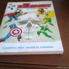 Cómics: VENGADORES N-47. Lote 58653643