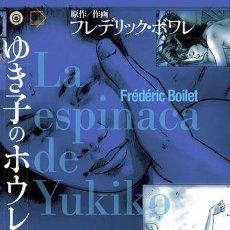 Cómics: LA ESPINACA DE YUKIKO DE FRÉDÉRIC BOILET TRADUCIDO POR ABULÍ EDITORIAL PONENT DEL MÓN. Lote 41798978