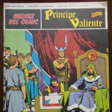 Cómics: PRÍNCIPE VALIENTE Nº-73. Lote 45030344