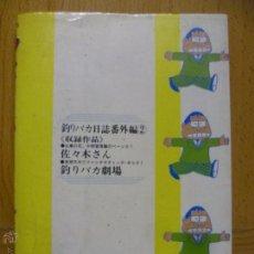 Cómics: COMIC EN JAPONES. (VER FOTOS). Lote 50575962
