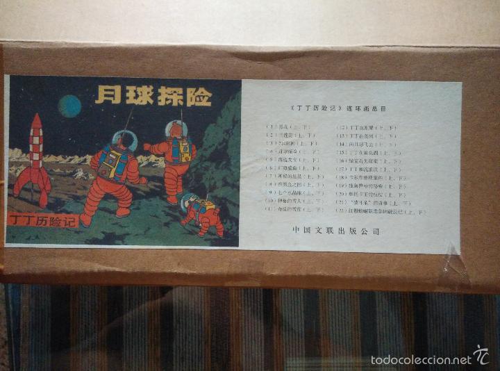 Cómics: TINTIN IDIOMAS CHINO (COLECCION COMPLETA) - HERGE (1984) - Foto 4 - 58583911