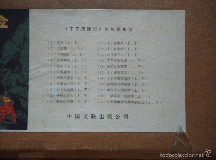 Cómics: TINTIN IDIOMAS CHINO (COLECCION COMPLETA) - HERGE (1984) - Foto 5 - 58583911