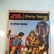 Cómics: PRÍNCIPE VALIENTE. LA ESPADA CANTANTE. BURU LAN COMICS. TOMO 1. FASCÍCULO 4. 1972. Lote 286553683