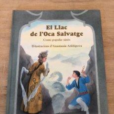 Cómics: EL LLAC DE L'OCA SALVATGE. Lote 175251790