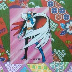Coleccionismo Cromos antiguos: 1 GATCHAMAN COMANDO G LA BATALLA DE LOS PLANETAS AMADA YAMAKATSU MINI CARD 1972. Lote 52363116