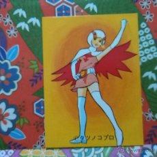 Coleccionismo Cromos antiguos: 2 GATCHAMAN COMANDO G LA BATALLA DE LOS PLANETAS AMADA YAMAKATSU MINI CARD 1972. Lote 52363122