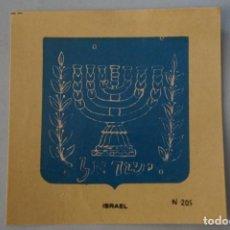 Coleccionismo Cromos antiguos: CROMO DE ISRAEL DESPEGADO Nº 205 AÑO 1962 DEL ALBUM COLECCION UNIVERSAL DE ALES. Lote 195356442