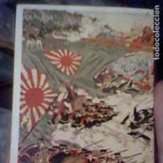 Coleccionismo Cromos antiguos: MUNDO EN GUERRA CHINO JAPONESA CROMO SIN PEGAR NUNCA Nº 172 - 7,5 X 5,4 CM. Lote 207191477