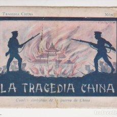 Coleccionismo Cromos antiguos: COLECCION COMPLETA 25 CROMOS LA TRAGEDIA CHINA CHOCOLATES ANGELICAL. Lote 228120895