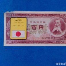 Coleccionismo Cromos antiguos: BILLETES DEL MUNDO N 134 JAPON EDICIONES ESTE DESPEGADO. Lote 271700648