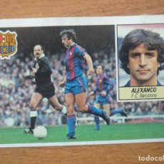 Cromos de Fútbol: CROMO LIGA ESTE 84 85 ALEXANCO (FC BARCELONA) - DESPEGADO - 1984 1985 BARÇA. Lote 152577174