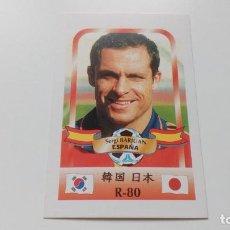 Cromos de Fútbol: 80 SERGI BARCELONA ESPAÑA NUEVO MUNDIAL WORLD CUP KOREA JAPON 2002 NO LIGA ESTE PANINI. Lote 157138317