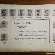 Cromos de Fútbol: SOCIEDAD HÍPICA MELILLA - TEMPORADA 34/35 1934/35 - HOJA DE LA GUÍA FUTBOLISTICA. Lote 159654990
