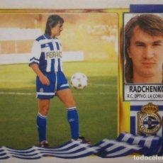 Figurine di Calcio: RADCHENKO - FICHAJES Nº 10 - DEPORTIVO DE CORUÑA - EDICIONES ESTE LIGA 1995 1996 95 96 - SIN PEGAR. Lote 233503505