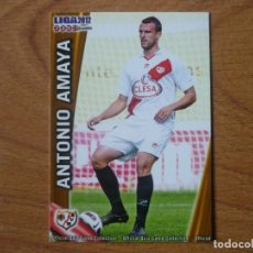 Cromos de Fútbol: MUNDICROMO 2012 Nº 494 ANTONIO AMAYA (RAYO VALLECANO) - FUTBOL LIGA CROMO 11 12. Lote 254600180