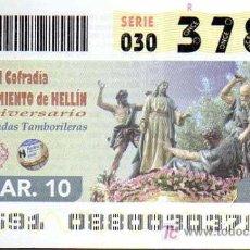 Cupones ONCE: CUPON ONCE - 29 MARZO 2010 - REAL COFRADIA EL PRENDIMIENTO DE HELLÍN - 60 ANIVERSARIO. Lote 19712241