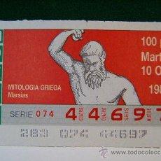 Cupones ONCE: MARSIAS - MITOLOGIA GRIEGA - 10 OCTUBRE 1989 - MARTES - ONCE - 44697.. Lote 37283659