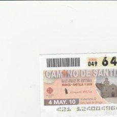 Cupones ONCE: CUPON DE LA ONCE 4 MAYO 2010 NUMERO CAPICUA. Lote 183829323