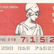 Cupones ONCE: CUPON ONCE - 71523 - SORTEO 17 OCTUBRE 1989 - MITOLOGIA GRIEGA. Lote 70236669