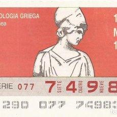 Cupones ONCE: CUPON ONCE - 74983 - SORTEO 17 OCTUBRE 1989 - MITOLOGIA GRIEGA. Lote 70236701
