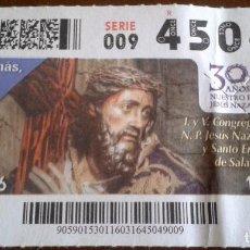 Cupones ONCE: ONCE. MARZO 2016. CONGREGACIÓN N.P.JESÚS NAZARENO Y SANTO ENTIERRO DE SALAMANCA. Lote 96105943