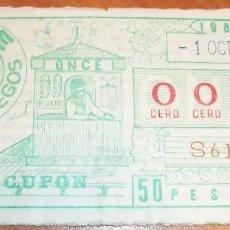 Cupones ONCE: CUPÓN ONCE 1 DE OCTUBRE 1984. Nº 0001. Lote 98800003