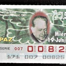 Cupones ONCE: ESPAÑA. ONCE. 1996. PREMIOS NOBEL PAZ: DAG HAMMARSKJOLD, 1961. FECHA: 19 JUN. EL NÚMERO PUEDE VARIA. Lote 98822843