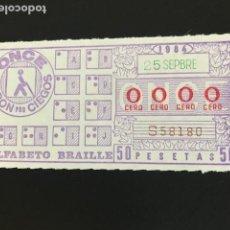 Cupones ONCE: CUPON ONCE CON NUMERACION 0000 AÑO 1984. Lote 149891622
