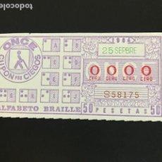 Cupones ONCE: CUPON ONCE CON NUMERACION 0000 AÑO 1984. Lote 149891998