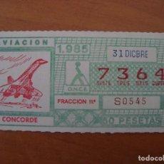 Cupones ONCE: CUPON AVIACION CONCORDE 31 DICIEMBRE 1985. Lote 177292928