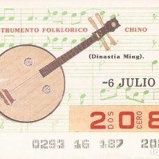 Cupones ONCE: CUPON ONCE - 2086 - SORTEO 06 JULIO 1987 - SERIE 16 - INSTRUMENTOS FOLKLORICOS. Lote 179062865
