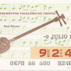 Cupones ONCE: CUPON ONCE - 9246 - SORTEO 09 JULIO 1987 - SERIE 16 - INSTRUMENTOS FOLKLORICOS. Lote 179063015