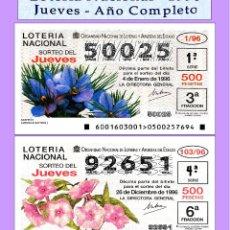 Cupones ONCE: 1996 LOTERÍA NACIONAL / TODOS LOS SORTEOS DE LOS JUEVES AÑO COMPLETO / BUENA CALIDAD. Lote 194403223