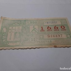 Cupones ONCE: CUPÓN ONCE 1985. OVIEDO. Lote 194967422