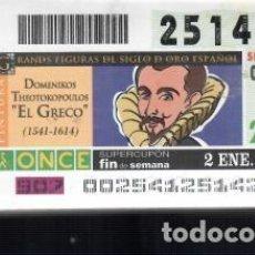 Cupones ONCE: AÑO 2005 COMPLETO CUPONES DE LA ONCE TODOS LOS SORTEOS. Lote 204706683