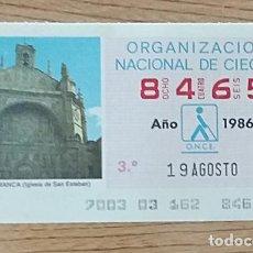 Cupones ONCE: 8465 CUPÓN DE LA ONCE DEL DÍA 19 DE AGOSTO DE 1986 VIÑETA IGLESIA DE SAN ESTEBAN SALAMANCA ESPAÑA. Lote 205588666