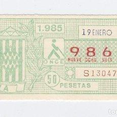 Cupones ONCE: CUPÓN DE LA ONCE. SORTEO DEL 19 DE ENERO DE 1985. NÚMERO 9861.. Lote 214204545